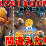 【Casino-X】RTP96.1%のスロットを間違えて1000円で回してしまった。【ノニコムオンラインカジノ】