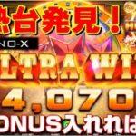 【オンラインカジノ】激熱台みっけ!DXになってパワーアップしたHotSpinで大勝利【CasinoX】【ノニコム】