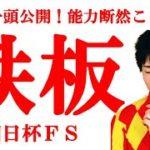 【瀧川競馬塾】朝日FS予想展望!2歳王者はこれだ!