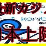【必見】最新オンカジサイト!魚釣りゲームで稼ぐ!「Konibet(コニベット)」
