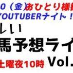 【Live】ユルい競馬予想ライブ(Vol.73)12/20(金)競馬YouTuberナイト!!
