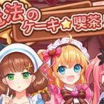 【オンラインカジノ】Magic Maid★Cafe