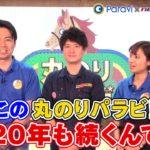 【PR】有馬記念はオンデマンド配信動画『競馬予想 丸のりパラビ!』で攻略!