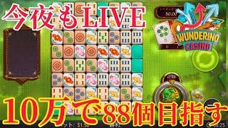 【オンラインカジノ】麻雀88でマルチプライヤー発生させるまで回しまくる【ノニコム】