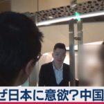 なぜ日本に意欲?中国カジノ