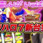 【最速実践】スロット新台「パチスロ マジカルハロウィン7」/窪田サキが最速実践!【スロット】