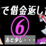 【カジ旅】ホワイトラビットちゃんの可能性・・・!⑥【ホワイトラビッツ】