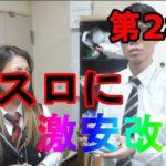 第28回【必見】誰でも出来る!!パチスロ機改造