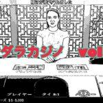 ダラダラカジノ vol.12