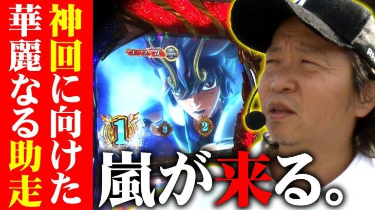 #008【俺たちの星矢】(1/2)神回への本前兆