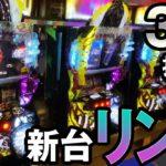 【新台リング】3万円持ってリング恐襲ノ連鎖 [スロット] 桜#119