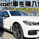 【1300万】オンラインカジノありがとう!高級車を購入【BMW 740i M Sports】【kaekae】