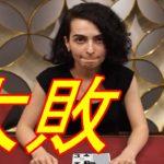 【オンラインカジノ】もう家賃払えません。。【無職借金1500万円】part12