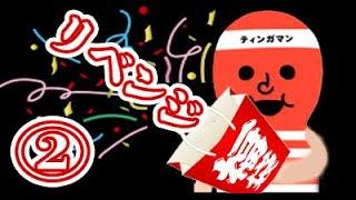 【ビットスターズ】2個目の福袋ええやんけ!!(そのごライブで使いました)