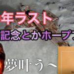 【地獄競馬2019ラスト】最後の2019年中央競馬最終日に思いっきり勝負!