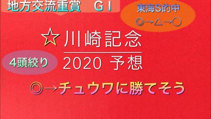 【競馬予想】地方交流重賞 川崎記念 2020 予想