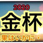 金杯 中山&京都 2020 競馬予想 一口馬主 出資馬の結果はいかに⁈