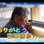 【園田競馬】2020年 吉田勝彦アナウンサー引退セレモニー