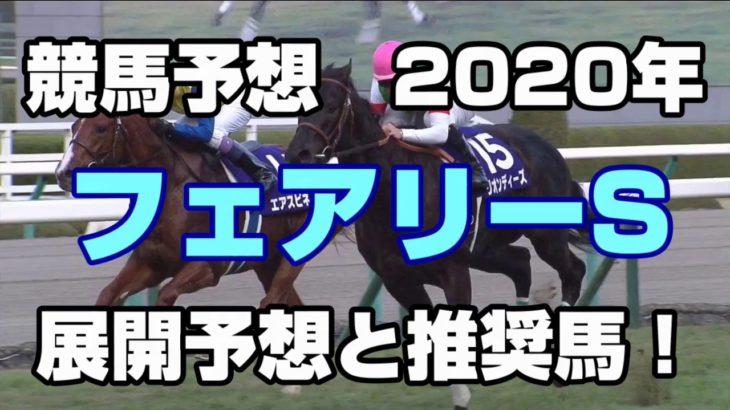 【競馬予想】フェアリーステークス2020 展開予想と推奨馬!