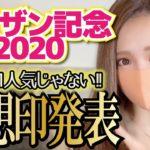 シンザン記念2020!!最終予想を発表★【的中連発 競馬予想】