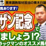 【競馬ブック】シンザン記念 2020 予想【TMトーク】