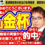 【競馬ブック】中山金杯 2020 予想【TMトーク】