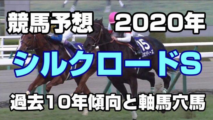 【競馬予想】シルクロードステークス2020 過去10年傾向と軸馬穴馬