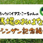 【2020シンザン記念】京都芝1600mの特徴と馬場傾向(トラックバイアス)