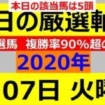 毎日更新 【軸馬予想】■水沢競馬■船橋競馬■笠松競馬■2020年1月7日(火)