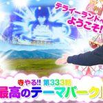 【最高のテーマパーク】「寺井一択の寺やる!!第333話」【GORILLA南陽店】
