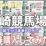 デカレンジャー、懲りずにまた川崎競馬場で全レース誕生日3連単BOXで馬券購入してみたら