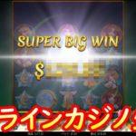 オンラインカジノ生活-52日目-【ベラジョンカジノ】