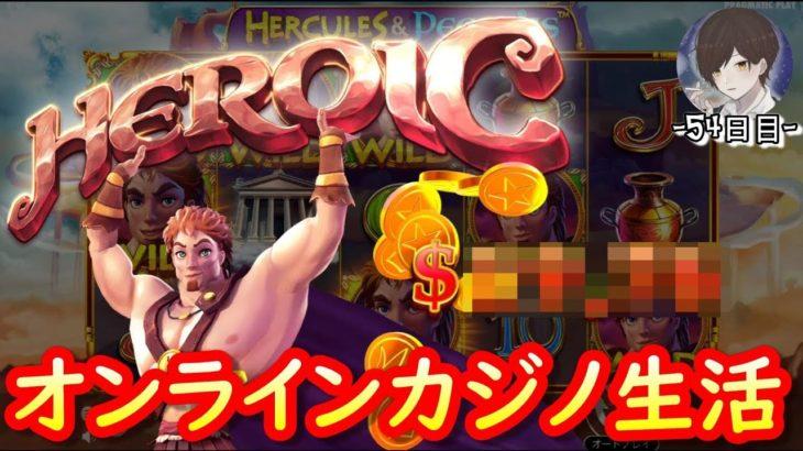 オンラインカジノ生活-54日目-【ベラジョンカジノ】