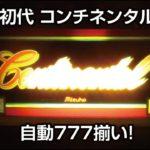 パチスロ 初代コンチネンタル 自動7揃い!