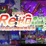 第7弾 Re:ゼロから始める異世界生活 パチスロ 実践動画