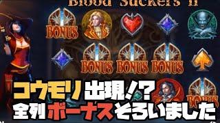 【オンラインカジノ】【優良機種探しの旅】 前回の次回作 Blood Suckers ll [ベラジョン][カジ旅]