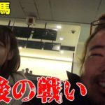 【大井競馬】ラスト2戦勝って帰ろう!【あみGO】