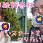 【競馬】Gll日経新春杯!的中!!!新年初競馬!!幸先良いスタート!!!( 安定のおしゃすさんコラボ)