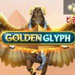 グリフォンが導く大勝利の空へ Golden Glyph【オンラインカジノ スロット CASINOEXPRESS】