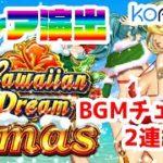 演出に大注目!激レア連チャンハワイアンドリーム(Hawaiian Dream)Xmasバージョン【オンラインカジノ生放送】【kaekae Dream Girls rio】