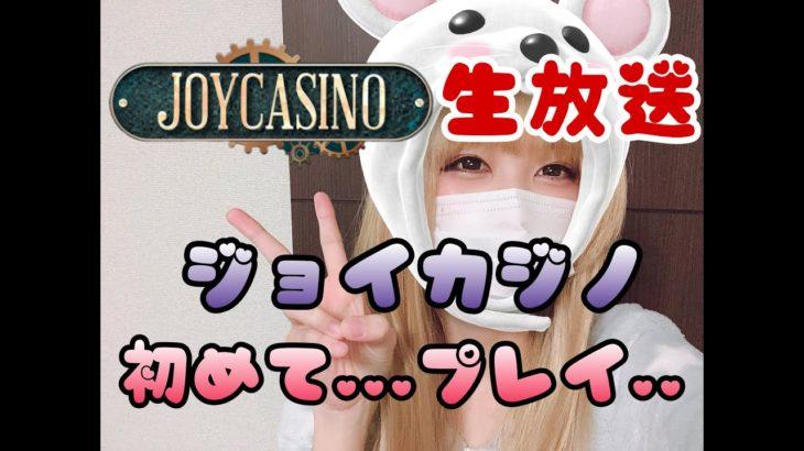 【オンラインカジノ】初JOYCASINOでオンカジ大暴走【カジノちゃん】