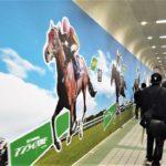 【有馬記念】JR船橋法典駅から専用地下道で中山競馬場へ