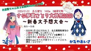【新春!競馬はじめ!】みんなでKEIBA #012【ことり大神祭2020同時視聴配信】