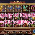 LEGACY OF DEAD(レガシー オブ デッド)のフリースピン連チャン動画