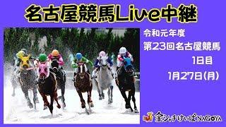 名古屋競馬Live中継 R02.01.27