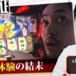 PRO-FILE 第12話【押忍!番長3】《リノ》[ジャンバリ.TV][パチスロ][スロット]
