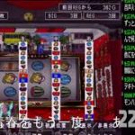 【パチスロ完全攻略 スロ原人 鬼浜爆走愚連隊 激闘編(PS2)】〚1000G回す〛好きなんすわ