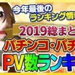 【2019年総まとめ!】パチンコパチスロPV数ランキング!!【66恋チャン】