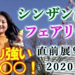 【競馬】 シンザン記念 フェアリーS 2020 直前展望(あの生産者には逆らえません!) ヨーコヨソー