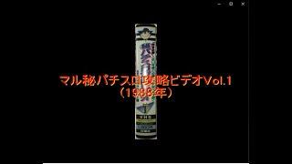 マル秘パチスロ攻略ビデオVol.1 ニューポート プラネットⅡ ハイアップターボ 1.5号機 旧台 レトロ台